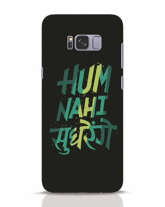 Shop Hum Nahi Sudhrenge Samsung Galaxy S8 Plus Mobile Cover-Front