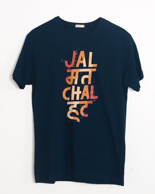 Shop Jal Mat Chal Hat Half Sleeve T-Shirt-Front