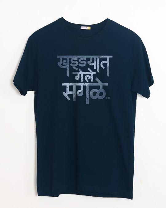 Shop Khadyat Gele Sagale Half Sleeve T-Shirt-Front