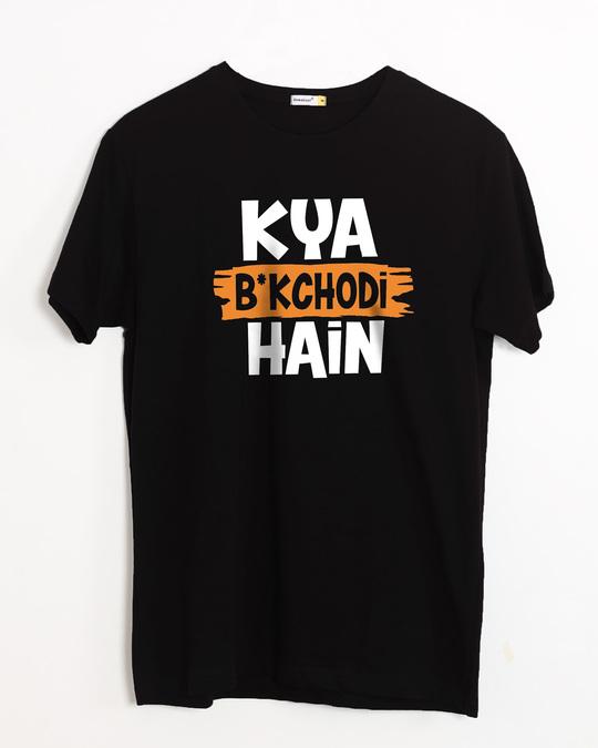 Shop Kya Hai Half Sleeve T-Shirt-Front