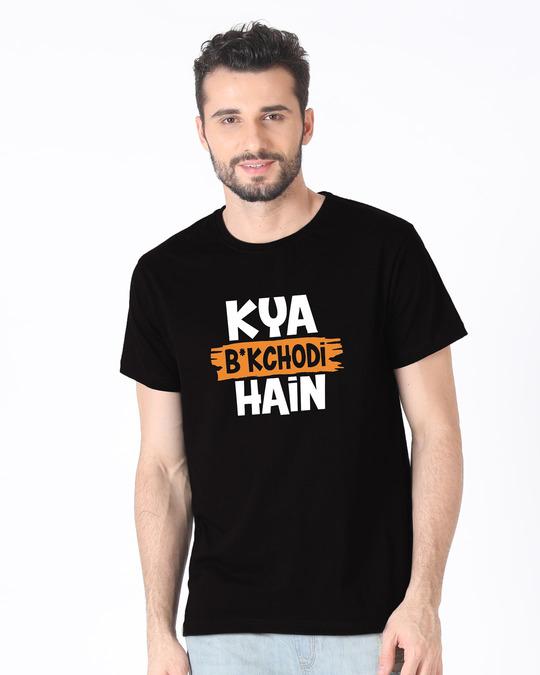 Shop Kya Hai Half Sleeve T-Shirt-Back