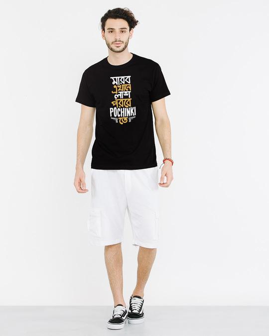Shop Lash Porbe Pochinki Te Half Sleeve T-Shirt-Full