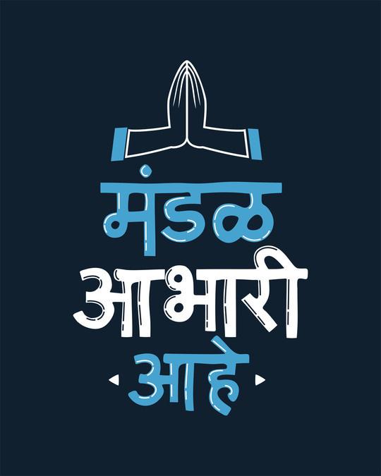 Shop Mandal Aabhari Aahe Boyfriend T-Shirt