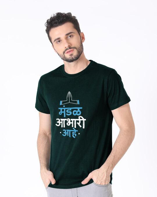 Shop Mandal Aabhari Aahe Half Sleeve T-Shirt-Full