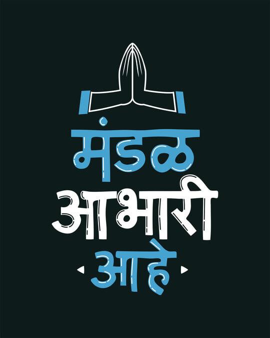 Shop Mandal Aabhari Aahe Half Sleeve T-Shirt