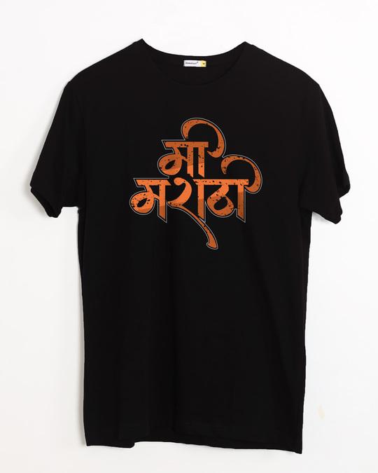 Shop Me Marathi Half Sleeve T-Shirt-Front