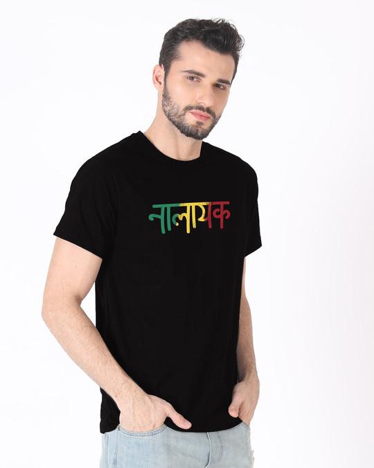 Shop Nalayak Half Sleeve T-Shirt-Design