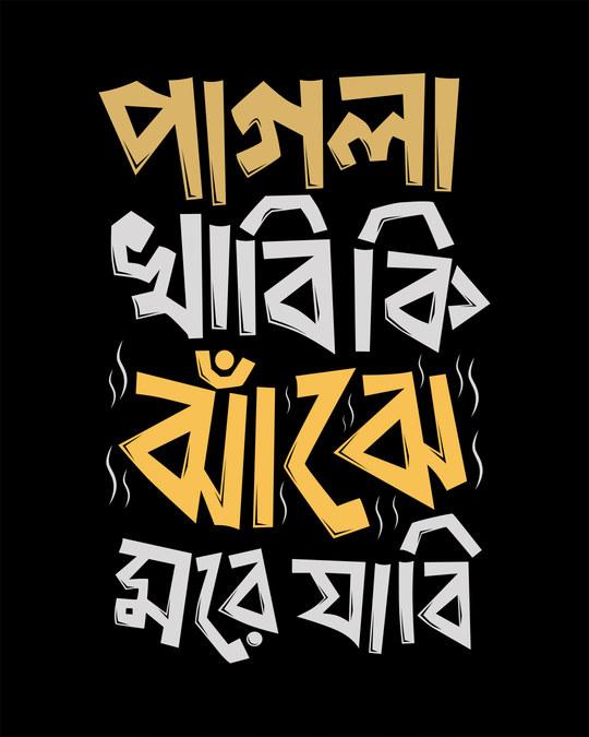 Shop Pagla Khabi Ki Boyfriend T-Shirt