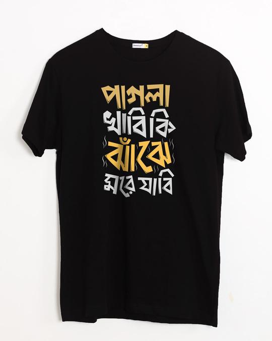 Shop Pagla Khabi Ki Half Sleeve T-Shirt-Front