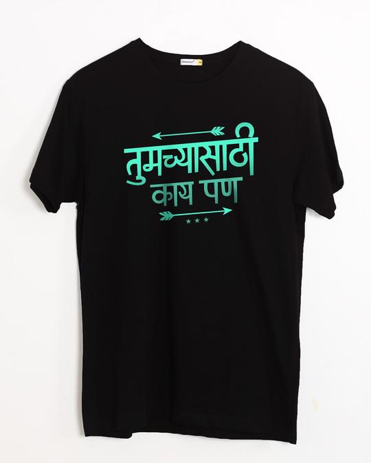 Shop Tumchya Sathi Kay Pan Half Sleeve T-Shirt-Front