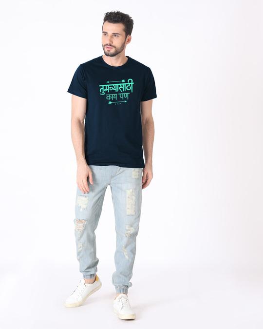 Shop Tumchya Sathi Kay Pan Half Sleeve T-Shirt