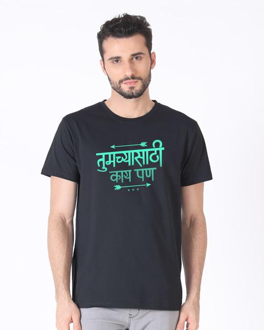 Shop Tumchya Sathi Kay Pan Half Sleeve T-Shirt-Back