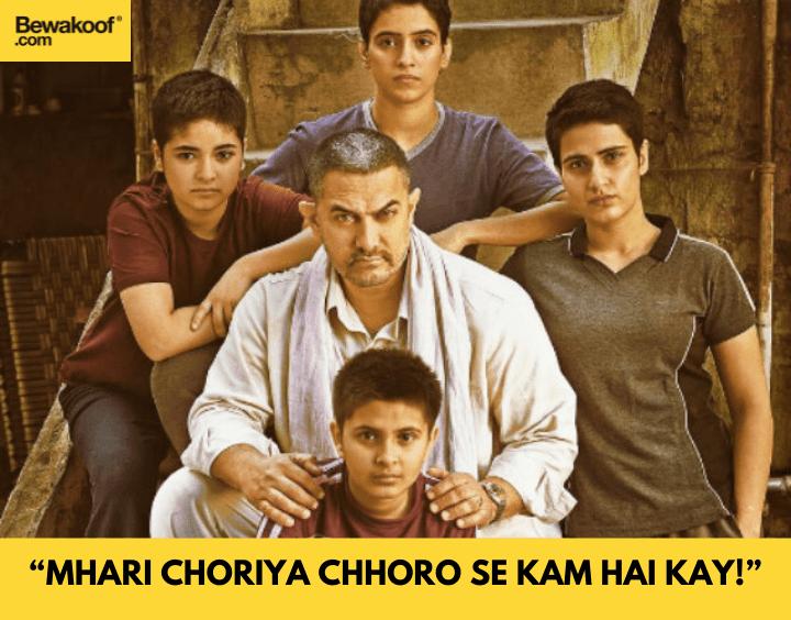 Mhari choriya chhoro se kam hai kay - famous bollywood dialogues